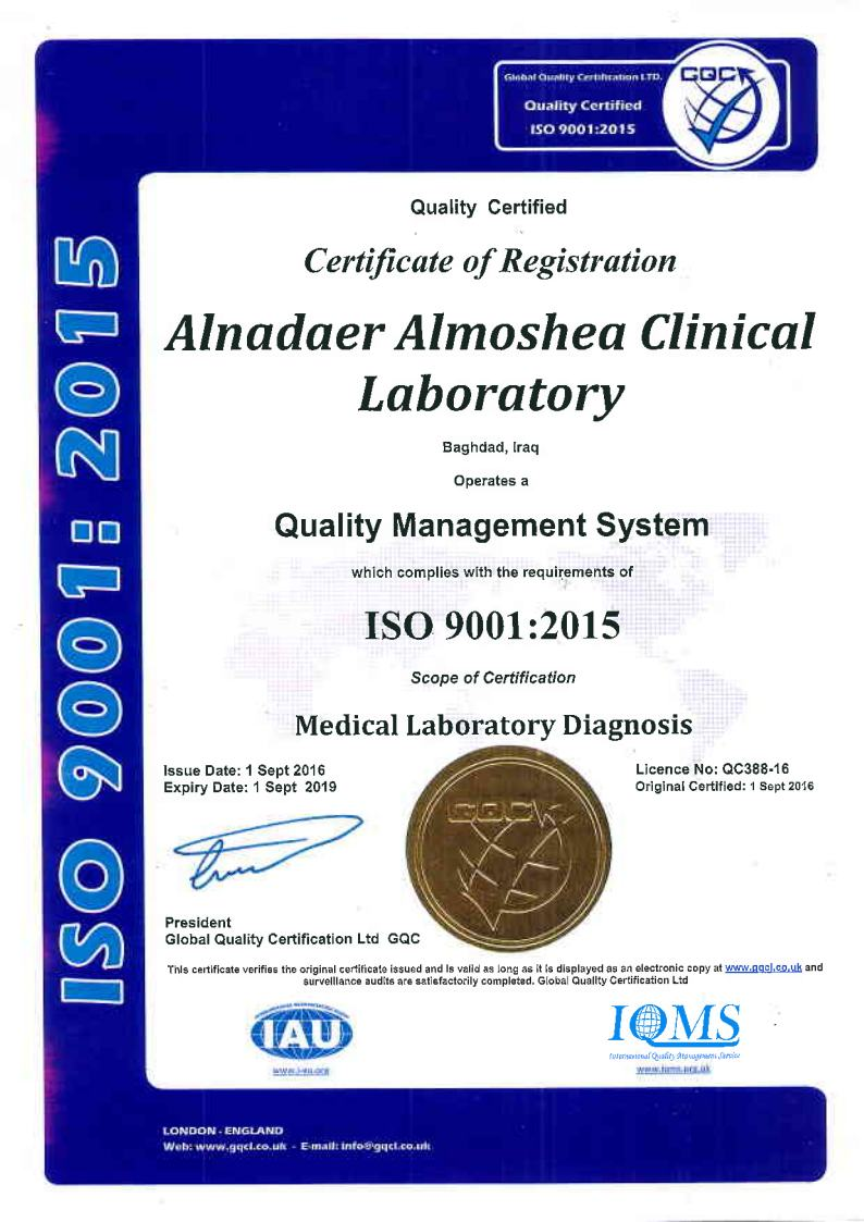 Alnadaer Almoshea Clinical Laboratory Certificates 9001 2015